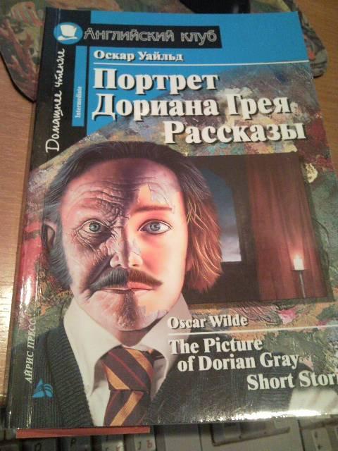 Иллюстрация 1 из 5 для Портрет Дориана Грея. Рассказы - Оскар Уайльд | Лабиринт - книги. Источник: swallow_ann