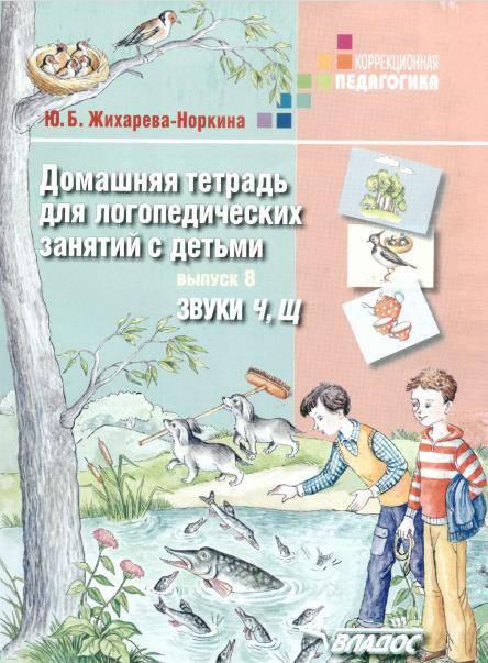 Иллюстрация 33 из 42 для книги домашняя