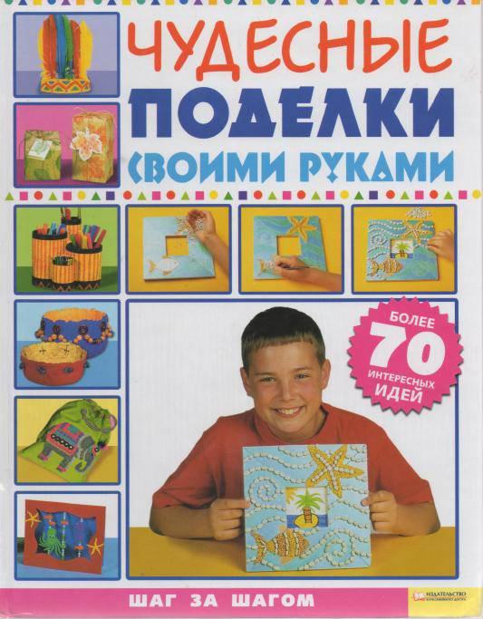 Книга о цифрах своими руками фото