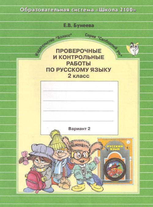 Проверочная работа по русскому языку за первое полугодие 4 класс .  Контрольный диктант за 1 полугодие в 4 классе .