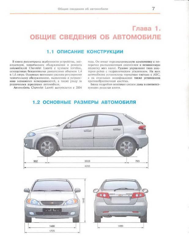 Иллюстрация 1 из 20 для Chevrolet Lacetti хэтчбэк. Эксплуатация, обслуживание, ремонт | Лабиринт - книги. Источник: Ялина