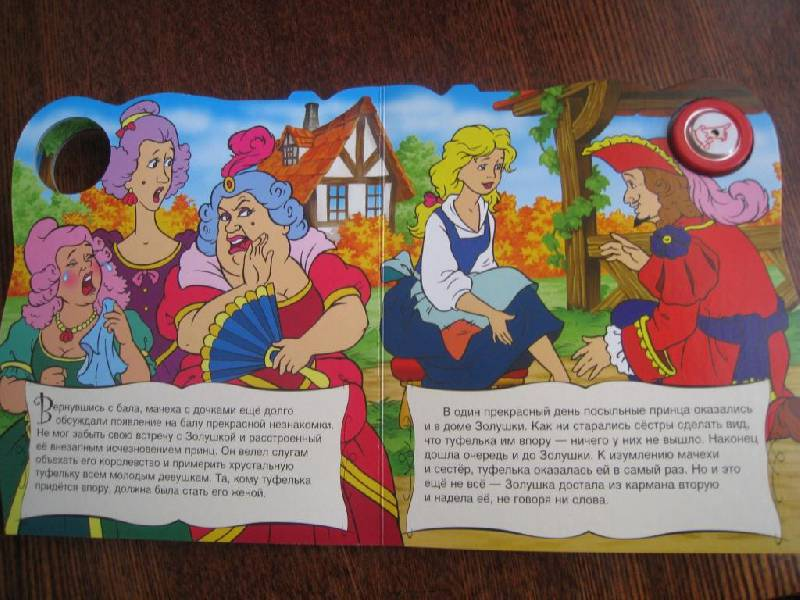 Иллюстрация 1 из 4 для Золушка. Для маленькой принцессы | Лабиринт - книги. Источник: Ирима
