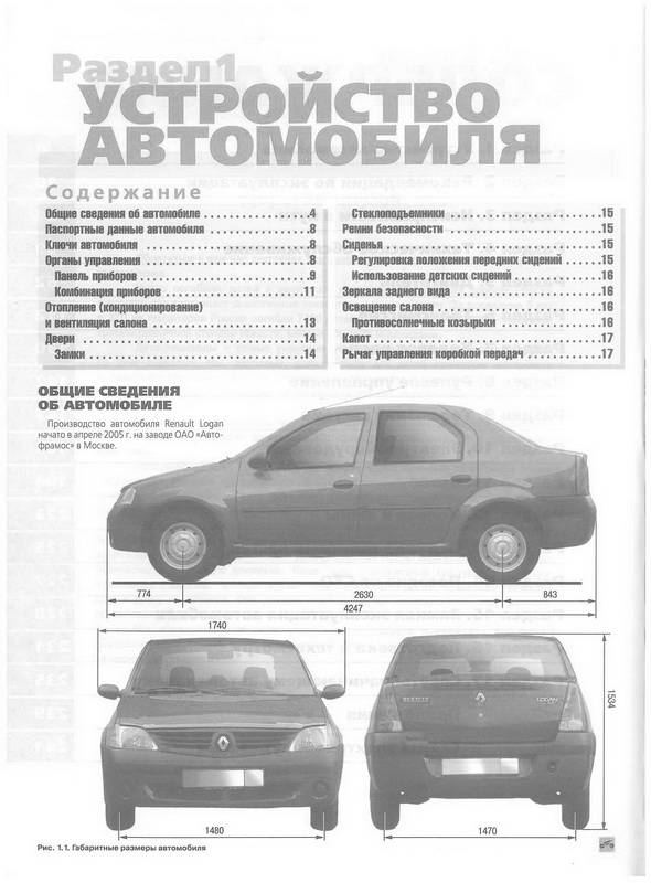 Иллюстрация 1 из 8 для Renault Logan Руководство эксплуатации, техническому обслуживанию и ремонту - Погребной, Шульгин | Лабиринт - книги. Источник: Ялина