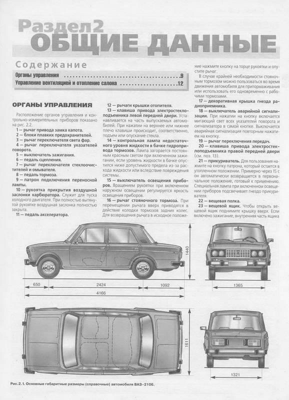 Иллюстрация 1 из 6 для Ваз 2106-03: Руководство по ремонту, техническому обслуживанию и эксплуатации - Владимир Якушин | Лабиринт - книги. Источник: Ялина