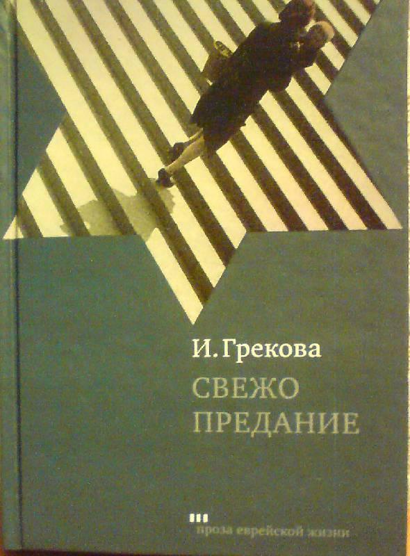 Иллюстрация 1 из 7 для Свежо предание - И. Грекова | Лабиринт - книги. Источник: лошадка
