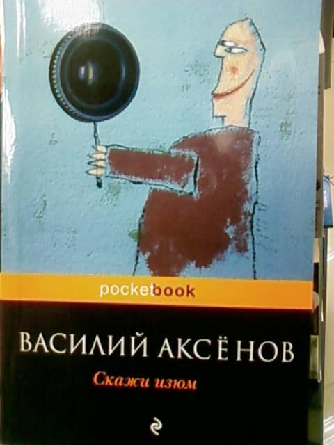 Иллюстрация 1 из 3 для Скажи изюм - Василий Аксенов | Лабиринт - книги. Источник: lettrice