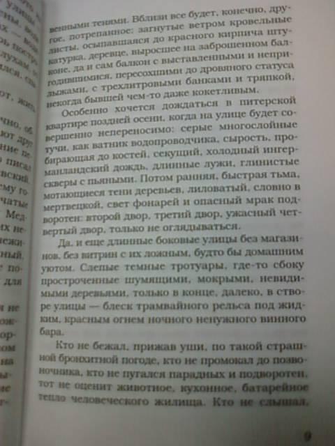 Евгений чеширко дневник домового книга