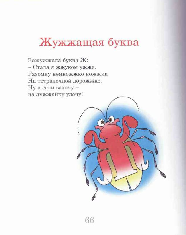 рыбак стихи для детей