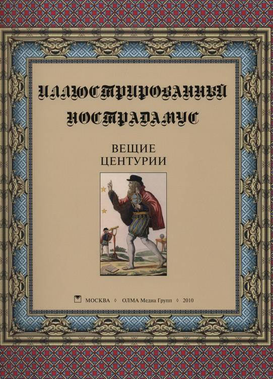 Книга Нострадамуса Центурии