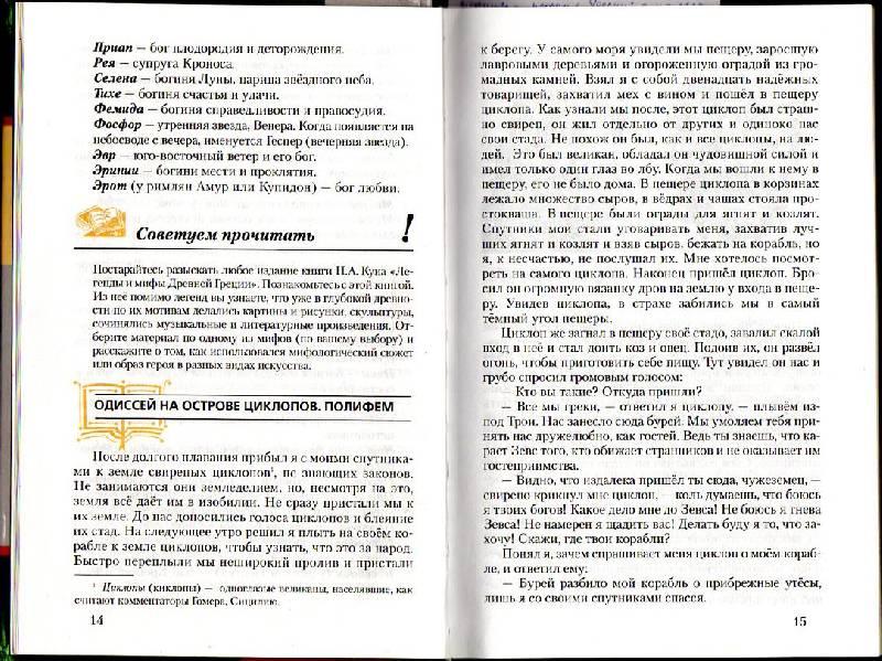Гдз На Учебник По Литературе 8 Класс Меркин