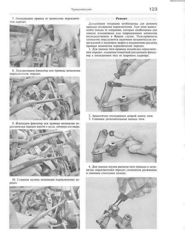 руководство по ремонту и эксплуатации шевроле лачетти седан