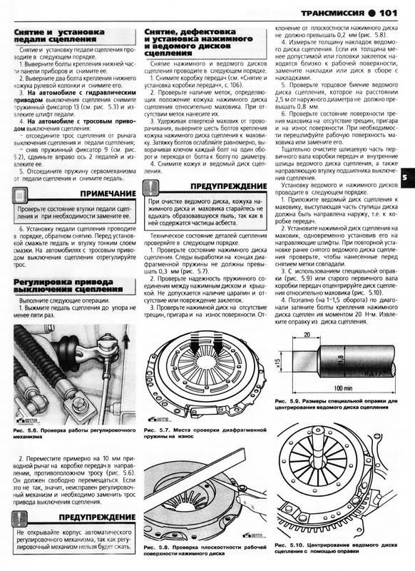 Инструкция По Эксплуатации Фольксваген Пассат 1997
