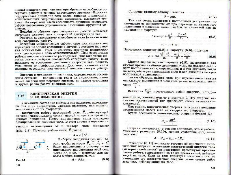Гдз решебник физика язык 8 класс