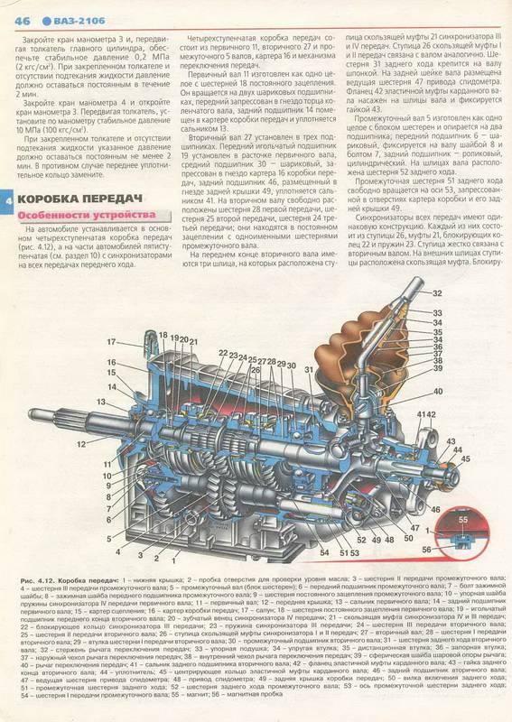 Инструкция По Ремонту Коробки Передач Man