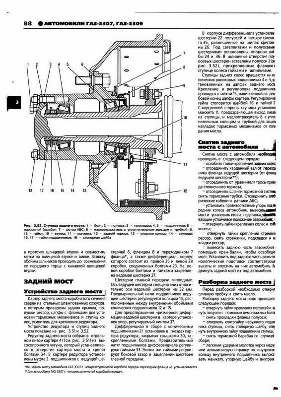 Инструкция По Эксплуатации Автомобиля Газ 3307