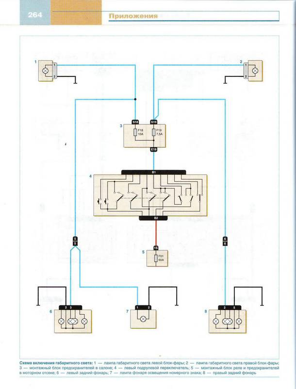 электрическая схема логан 2014