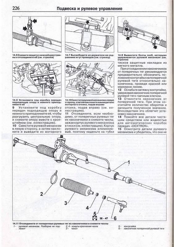 руководство по ремонту и эксплуатации ниссан примера р11