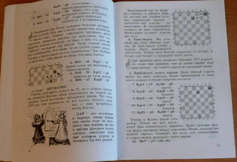 Решебник шахматный мат в.в королю костров