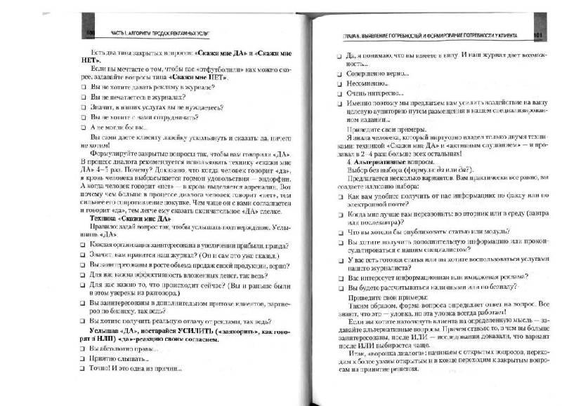 схема фотосинтеза 9 класс