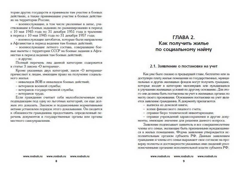 Иллюстрация 1 из 5 для Предоставление жилья по найму - Алексей Сутягин | Лабиринт - книги. Источник: Machaon