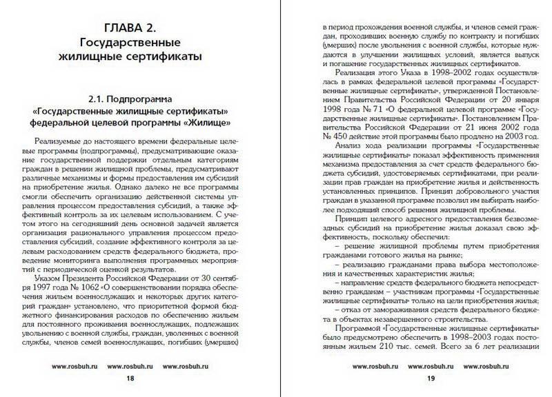 Иллюстрация 1 из 5 для Государственный жилищ. сертификат и ипотечные накопления военнослужащих - Владимир Ершов | Лабиринт - книги. Источник: Machaon
