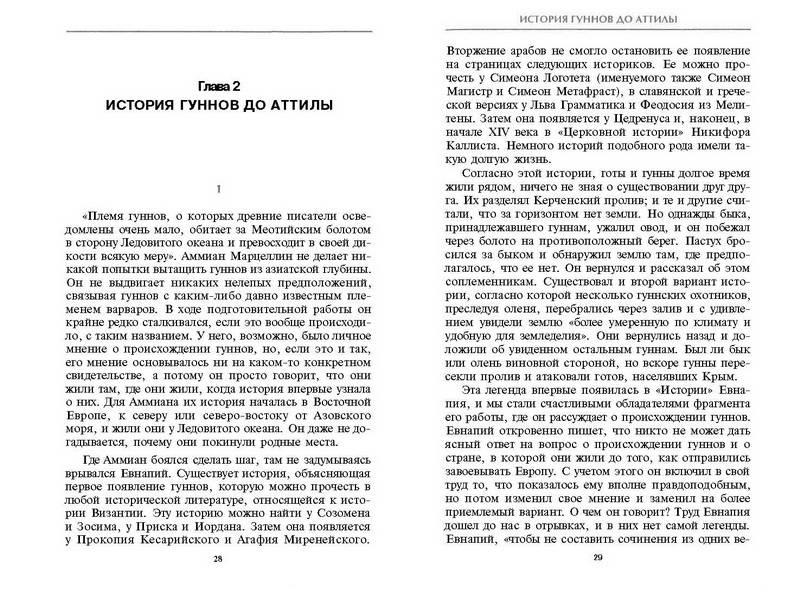 Иллюстрация 1 из 6 для Гунны. Грозные воины степей - Эдвард Томпсон | Лабиринт - книги. Источник: Ялина