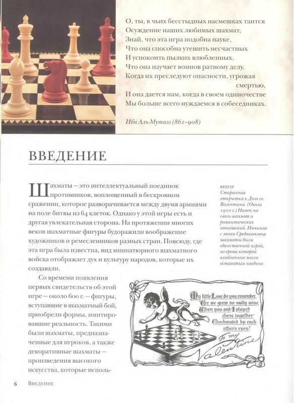 Иллюстрация 1 из 30 для Шахматы: История, фигуры, игроки - Гарет Вильямс   Лабиринт - книги. Источник: Ялина
