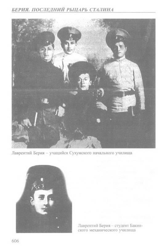 Иллюстрация 1 из 9 для Берия. Последний рыцарь Сталина - Елена Прудникова | Лабиринт - книги. Источник: Ялина