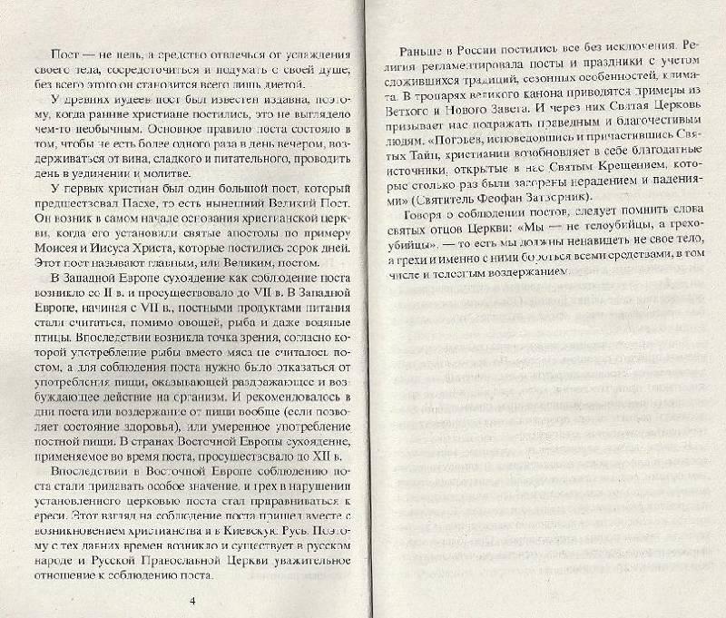 Иллюстрация 1 из 4 для Поститесь вкусно! Православный постный стол | Лабиринт - книги. Источник: Cherem