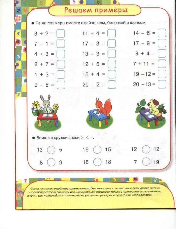 Гдз по русскому языку 3 класс бесплатно