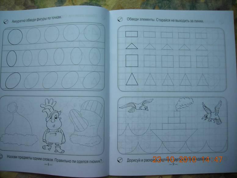 Иллюстрация 3 из 8 для пропись для