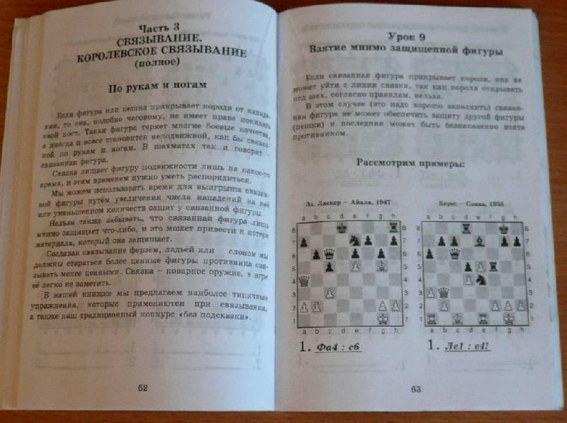 в.в.костров шахматный решебник скачать
