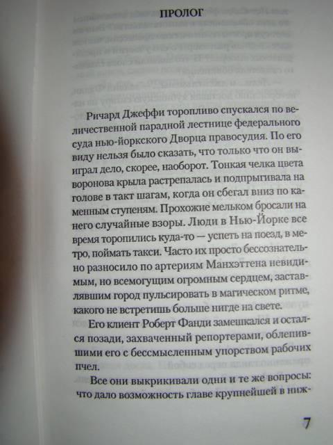 Иллюстрация 1 из 15 для Адвокат Дьявола - Эндрю Найдерман | Лабиринт - книги. Источник: D.OLGA