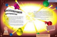Иллюстрация 1 из 20 для Космос. Земля. Наука. Техника | Лабиринт - книги. Источник: Щеглов  Игорь