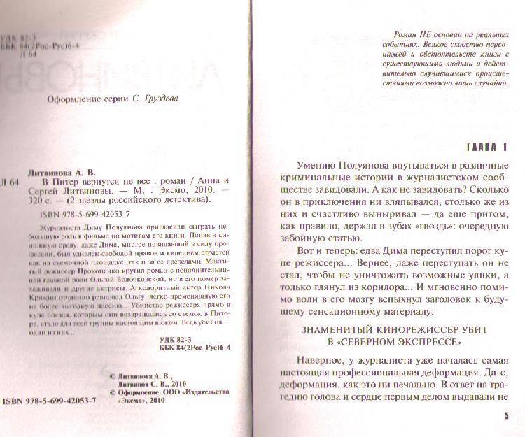 Иллюстрация 1 из 2 для В Питер вернутся не все - Литвинова, Литвинов   Лабиринт - книги. Источник: Ya_ha