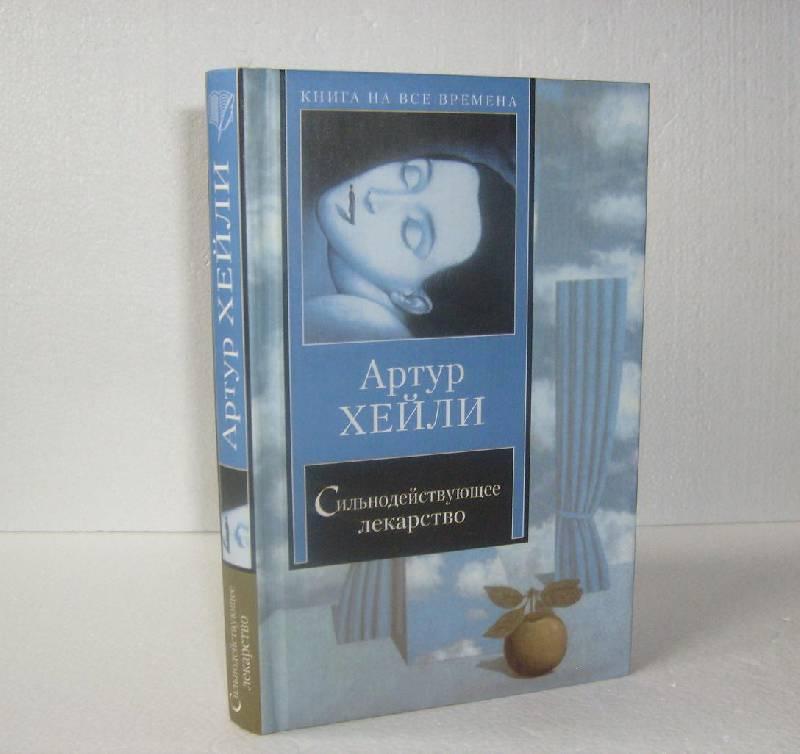 Артур хейли книги fb2