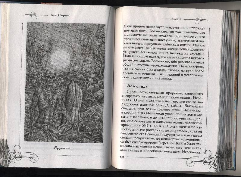 Иллюстрация 1 из 14 для Зомби - Боб Каррен   Лабиринт - книги. Источник: DevilStrip