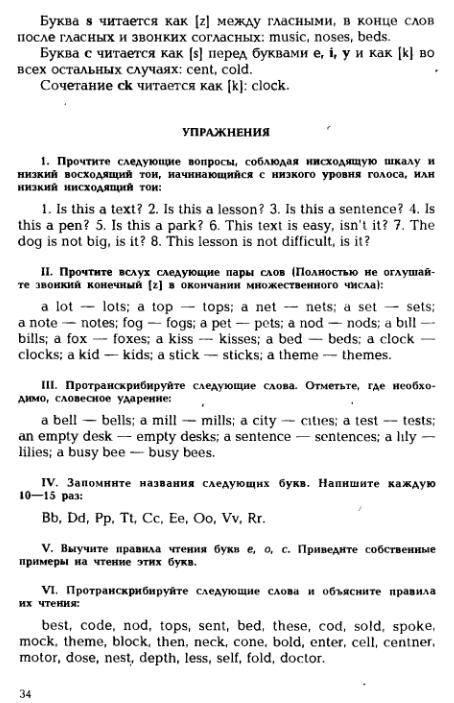 Читать книгу на русском принц нищий