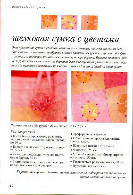 """Иллюстрация 1 к книге  """"Шьем модные сумки """", фотография, изображение..."""