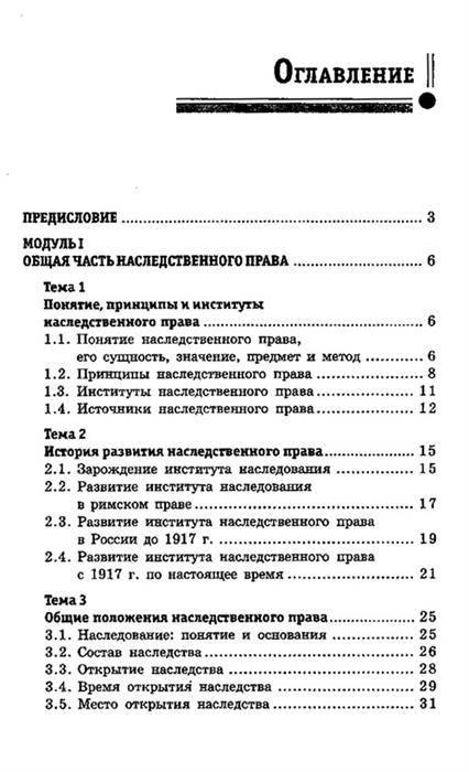 Иллюстрация 1 из 10 для Наследственное право - Смоленский, Мархгейм, Тонков, Котарева   Лабиринт - книги. Источник: Золотая рыбка