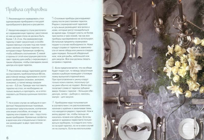 Иллюстрация 1 из 4 для Сервировка стола - Ольга Жеребцова | Лабиринт - книги. Источник: Ялина