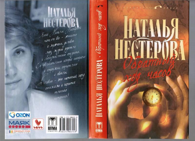 Иллюстрация 1 из 5 для Обратный ход часов: Роман, повесть - Наталья Нестерова | Лабиринт - книги. Источник: tat_skr
