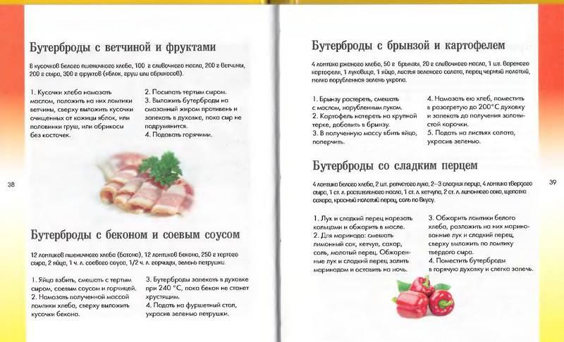 меню фуршета 3