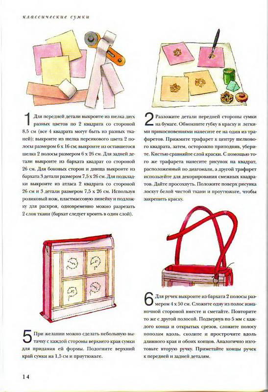 """Иллюстрация 3 к книге  """"Шьем модные сумки """", фотография, изображение..."""