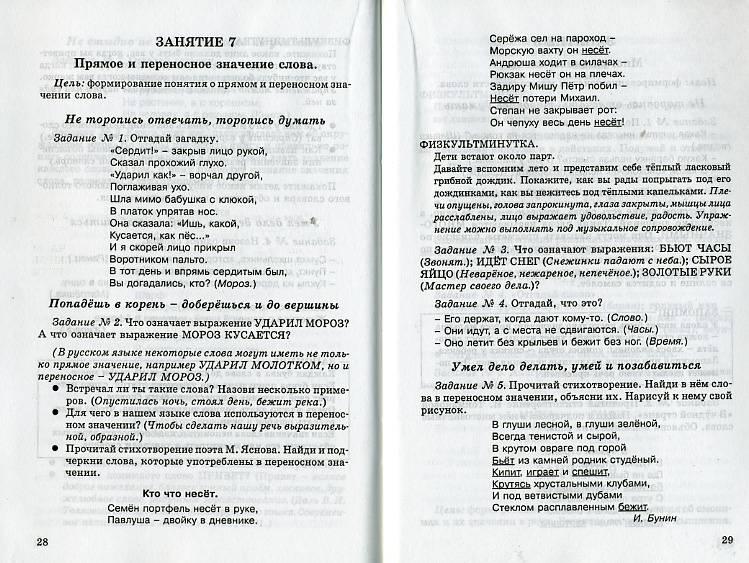 Гдз По Риторике 2 Класс Соколова