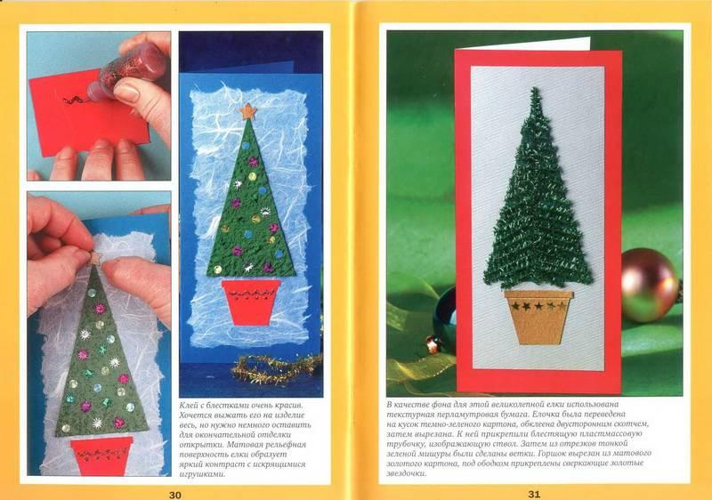 Легкая новогодняя открытка своими руками