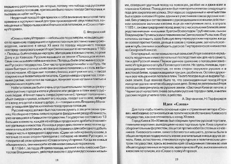 как оценивается по русскому языку: