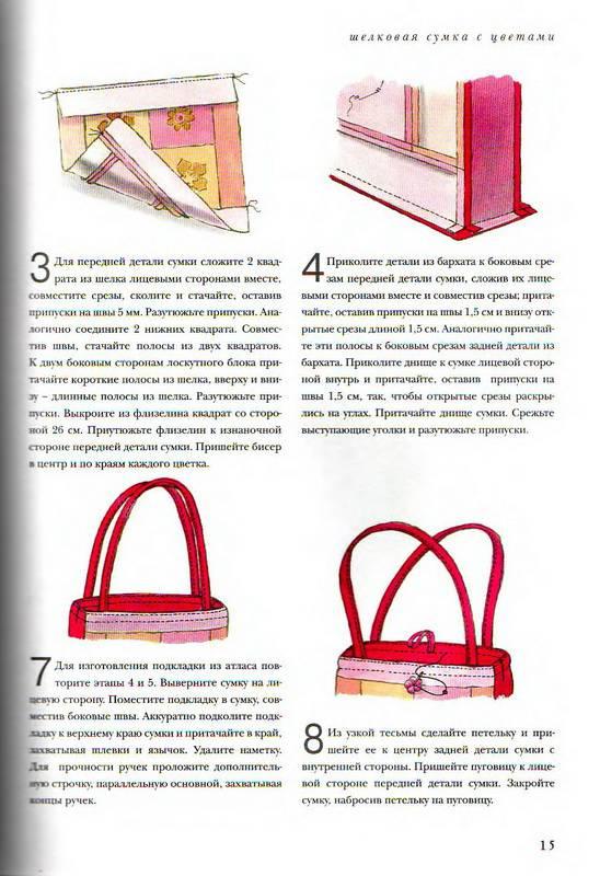 """Иллюстрация 4 к книге  """"Шьем модные сумки """", фотография, изображение..."""