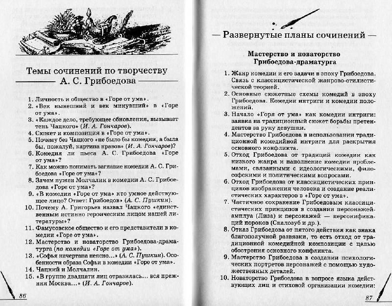 ГДЗ Все сочинения по литературе за класс Сочинение грибоедов горе от ума 9 класс