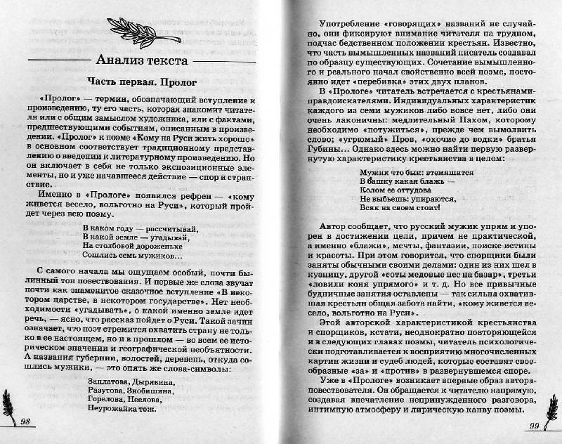 sochinenie-na-temu-motivov-intimnoy-liriki-nekrasova